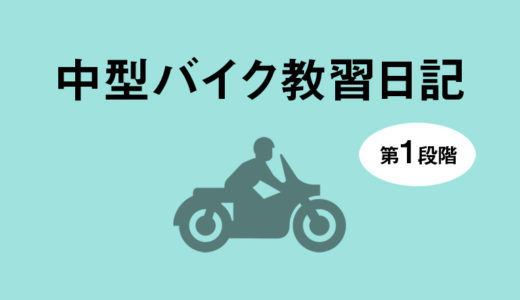 バイク教習日記(5)スラロームとS字