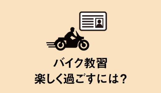 バイク教習 楽しく過ごすには?