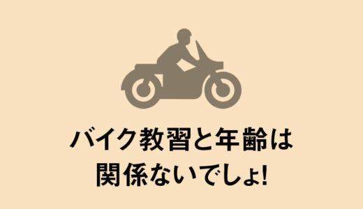【バイク教習】年齢は関係ない!