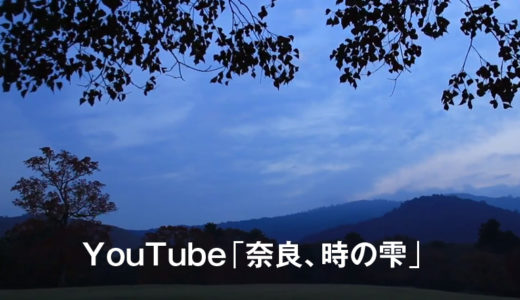 映像作家・保山耕一さんのライフワーク「奈良、時の雫」