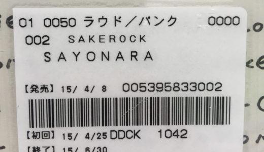 SAKEROCKが「ラウド/パンク」だった話