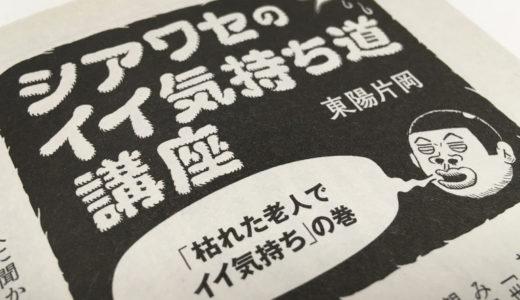 東陽片岡さんの「シアワセのイイ気持ち道」に学ぶ