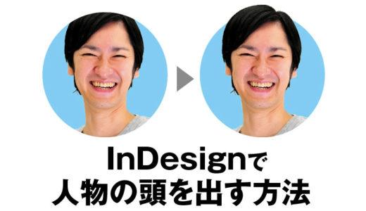 【InDesign】人物の頭だけフレームから出す方法
