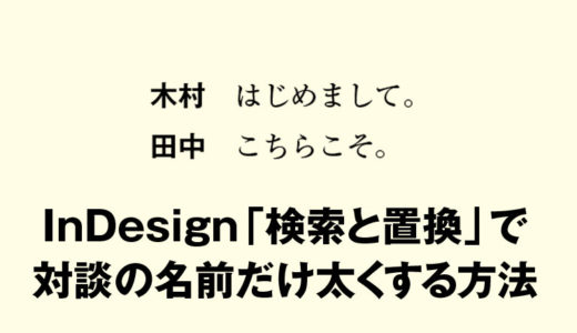 【InDesign】対談の名前だけ太くする方法(正規表現)