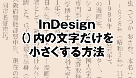 【InDesign】()内の文字だけ小さくする方法