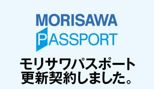 [2018年]モリサワパスポートの更新手続き