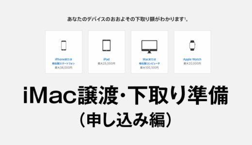 Mac下取り準備-2(申し込み編)2018
