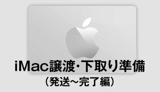 iMac下取り準備-3(発送・完了編)2018