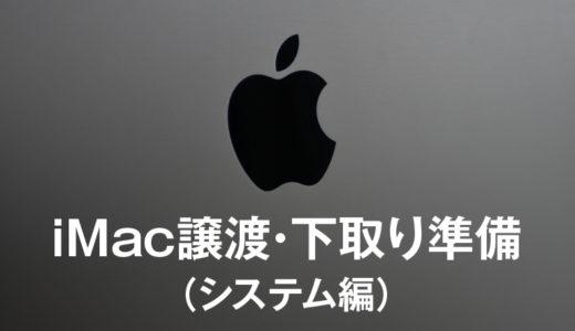 iMac下取り準備-1(システム編)2018