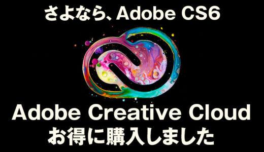 さよならCS。Adobe CC お得に購入〔 2018年版 〕