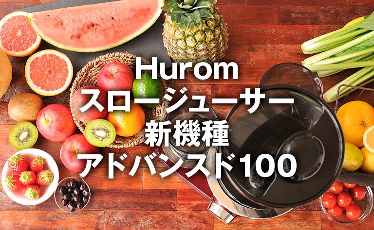hurom アドバンスド100