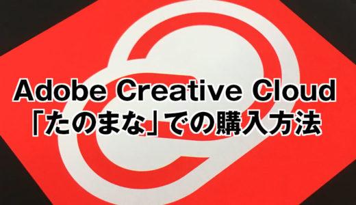 【Adobe CC】ヒューマンアカデミー「たのまな」で購入しました。