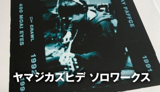 3枚組 BOX SET『ヤマジカズヒデ ソロワークス』