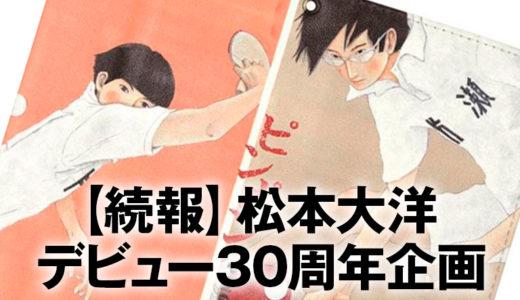 【続報】祝・松本大洋30周年!(原画展知らなかった!)