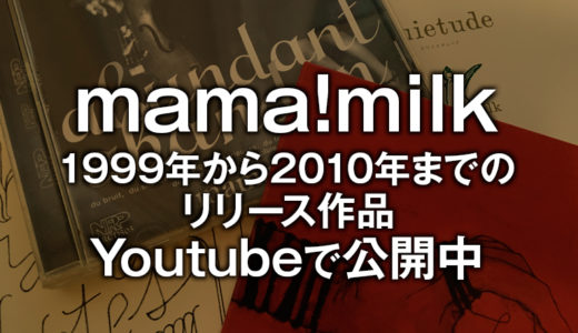 【mama!milk】アルバムをYoutubeで一挙公開(前編)