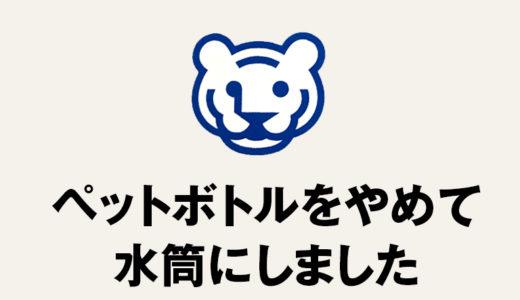 【水分補給】日常使いの水筒 タイガー 夢重力