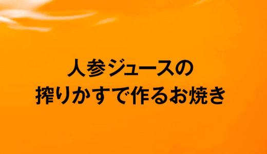 【食物繊維】人参ジュースの搾りかすレシピ-お焼き