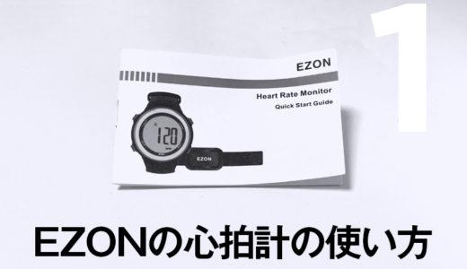 EZON 心拍計 T007 使い方(その1)