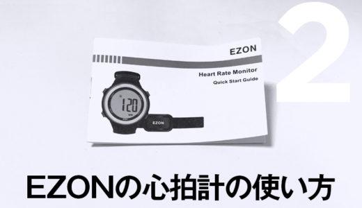 EZON 心拍計 T007 使い方(その2)