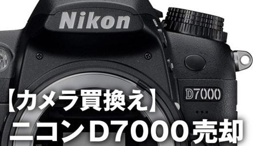 【カメラ買換え】Nikon D7000を売却しました。