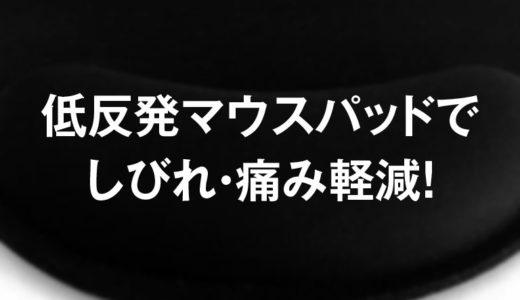 【レビュー】低反発マウスパッド + リストレスト