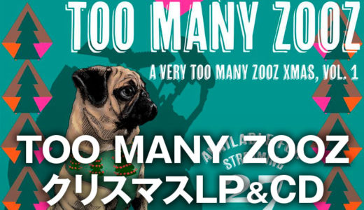 TOO MANY ZOOZ クリスマスアルバム発表!