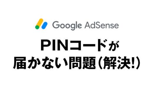 【解決】Google AdSense PINが届きません。