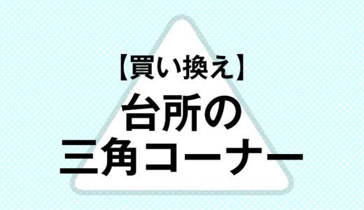 【流しの三角コーナー】買い換えて良かった!