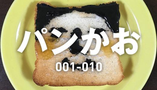 パンかお 001-010