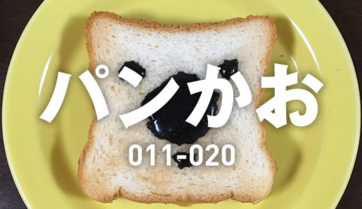 パンかお 011-020