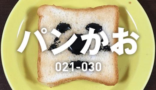 パンかお 021-030