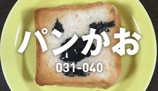 パンかお 031-040
