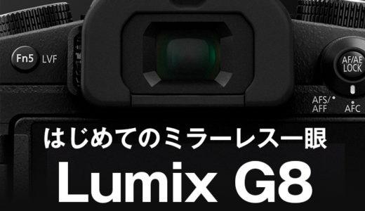 ミラーレス一眼【Lumix G8】購入しました。