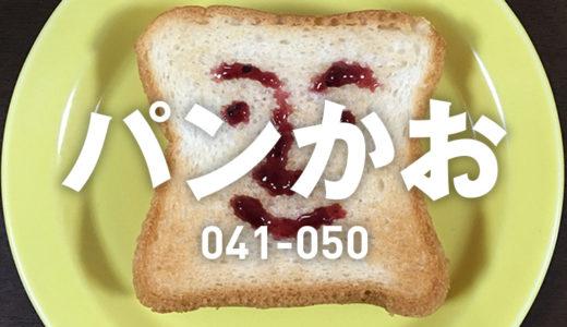 パンかお 041-050