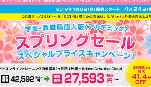 【Adobe CC】「たのまな」スプリングセール