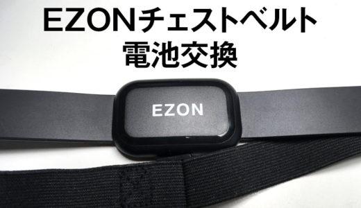 EZON 心拍計 T007 電池交換方法