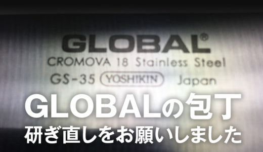 【GLOBAL】グローバルの包丁の研ぎ直しをお願いしました