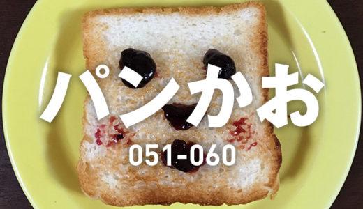 パンかお 051-060