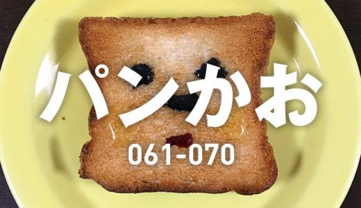 パンかお 061-070