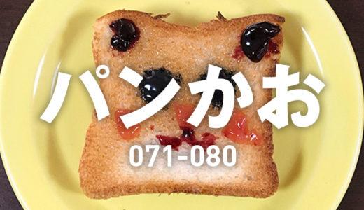 パンかお 071-080
