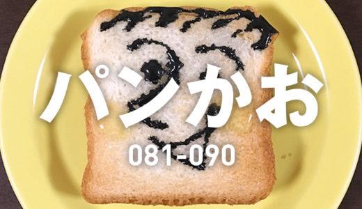 パンかお 081-090