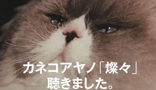 【CD】カネコアヤノ「燦々」