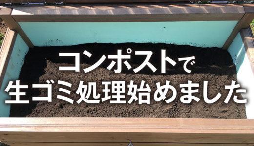 【生ゴミ処理】「キエーロ」でコンポスト生活スタート!