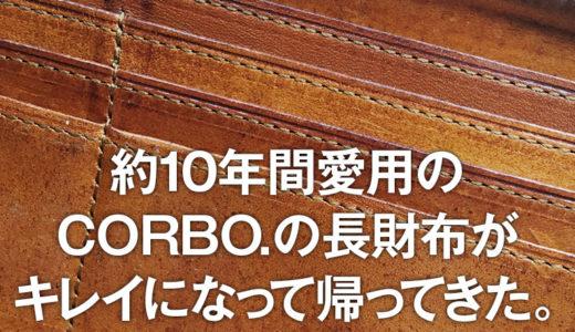 【CORBO.】長財布を修理依頼しました