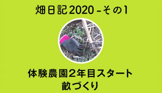 【畑日記2020-その1】体験農園2年目スタート、畝づくり。