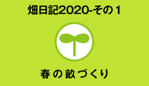 【畑日記2020-その1】体験農園2年目スタートしました。