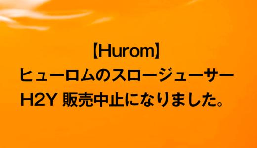 【Hurom】ヒューロムのスロージューサーH2Y 販売中止になりました。
