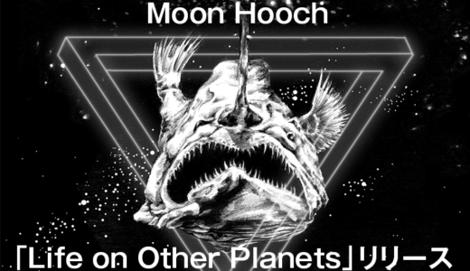 Moon Hooch アルバム「Life on Other Planets」リリース