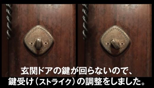 【DIY】玄関ドアの鍵が回らないので、鍵受け(ストライク)の調整をしました。