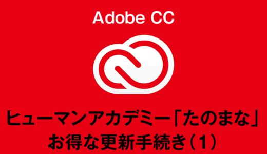 【Adobe CC】たのまな(ヒューマンアカデミー)での更新手続き(前編)